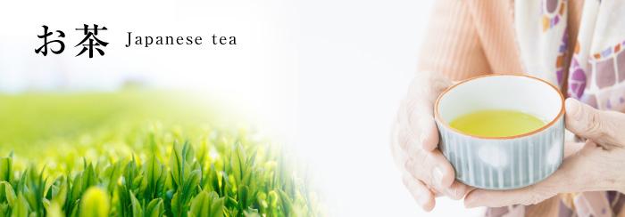 お茶タイトル
