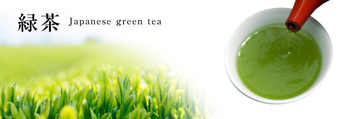 緑茶タイトル