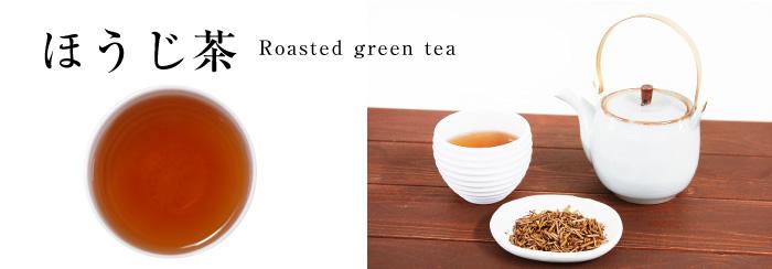 ほうじ茶タイトル