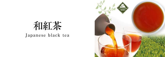 和紅茶タイトル